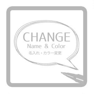 名入れ・カラー変更