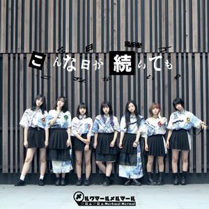 1st Full Album「こんな日が続いても」
