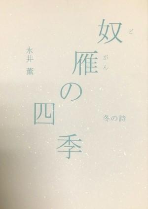 Pi-006 DOGAN NO SHIKI(K. Nagai /Poems book)