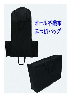 機内持込可能 衣装三折りバッグ【オール不織布】 50枚セット 【本州,四国,九州送料無料!!】
