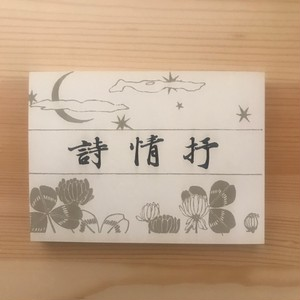 抒情詩(名著復刻全集) / 宮崎湖処子(著)和田英作(画)