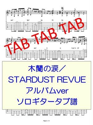 木蘭の涙/STARDUST REVUE アルバムver ソロギタータブ譜