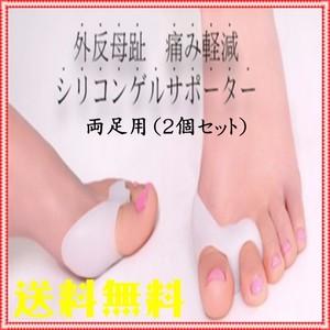 送料無料 外反母趾 サポーター シリコン 両足 2個 セット 親指 対策 女性 フットケア 足指 曲がり パッド サポート 痛み軽減 矯正