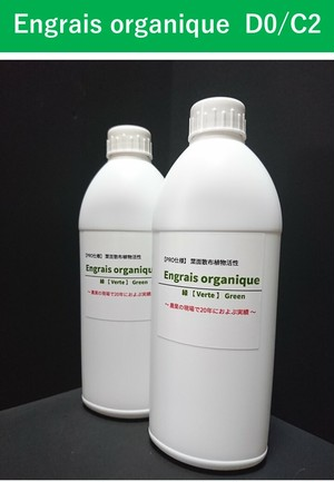 【葉面散布植物活性】(詰替用2本)Engrais organique【PRO仕様】D0 / C2