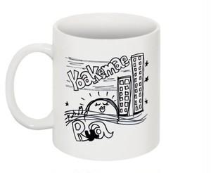 マグカップ(夜明けまえ)