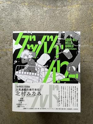 【サイン本】グッバイ・ハロー・ワールド|北村みなみ