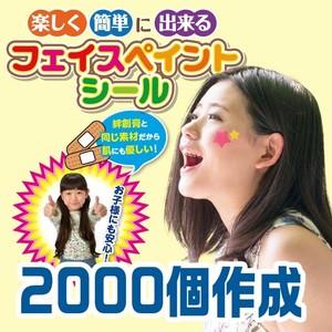 フェイスペイントシール1個(A)タイプ 2000個