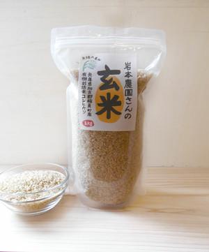岩本農園さんの有機米コシヒカリ