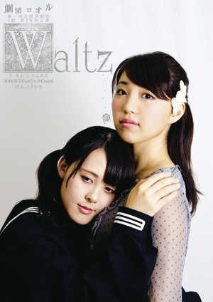 SALE 過去公演戯曲【Waltz】DL