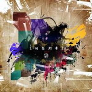符和 - 回想列車 (MixCD)