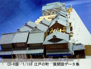 (CD-R版) ペーパークラフト 1/100 江戸の町「室町2丁目」