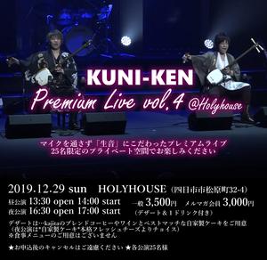 ★チケット★KUNI-KEN Premium Live vol.4