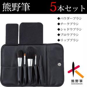 熊野筆5本セット 日本製で送料無料