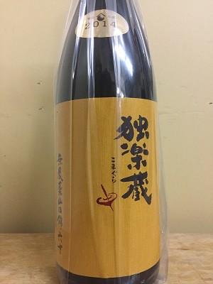 独楽蔵 特別純米 無農薬六十 720ml
