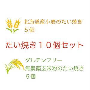 【5個ずつ10個セット】グルテンフリー無農薬玄米粉たい焼き&こだわりのたい焼き