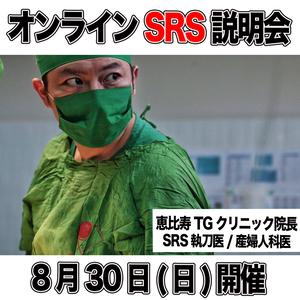 8月30日(日)執刀医によるSRSオンライン説明会(FTM向け)最大30名様まで