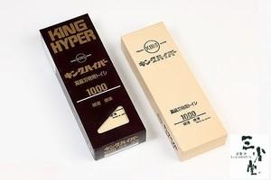 砥石 キングハイパー (1000番)