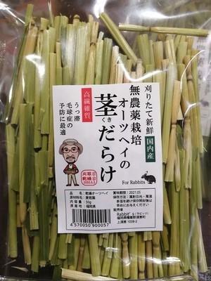 ラビッツ 茎だらけ 無農薬栽培オーツヘイ 50g