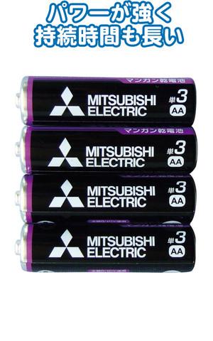 【まとめ買い=10個単位】でご注文下さい!(36-358)三菱 黒マンガン乾電池単3(4本入)R6PUE/4S
