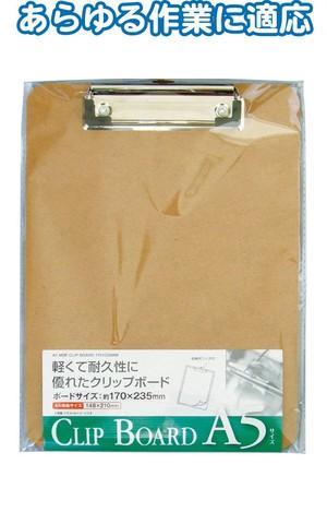 【まとめ買い=12個単位】でご注文下さい!(32-855)A5 MDFクリップボード170mm×235mm
