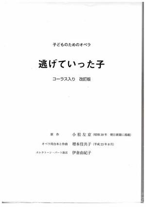 M11i91 Kodomo no tame no Opera(Opera/K. MASUMOTO /Full Score)