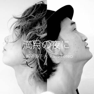 城領明子×Rails-Tereo Demo Single『満月の夜に/それでも僕は』