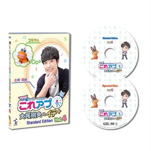 『これアプ イチ+(ぷらす)』vol.4 デレクターズカット通常版(DVD2枚組)