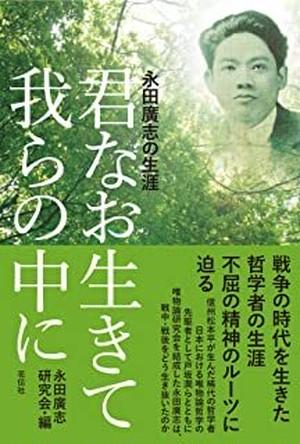 君なお生きて我らの中に:永田廣志の生涯