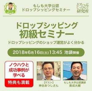 6/16(土)ドロップシッピング初級セミナー(東京・新宿開催)