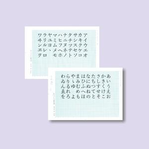 「本をつくる巡回展」朝靄原字複製シート(2枚組)