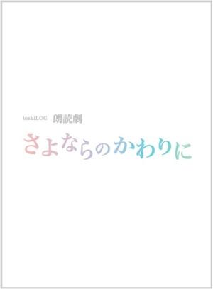 朗読劇「さよならのかわりに」公演公式パンフレット