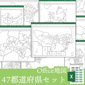 47都道府県のOffice地図セット【自動色塗り機能付き】