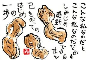絵葉書(落花生2)