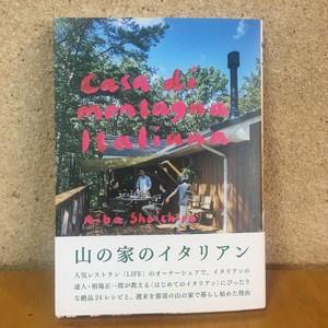 山の家のイタリアン 相場正一郎 millebooks 単行本