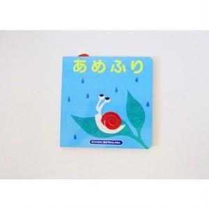カエルの絵本「あめふり」 4691942-c169