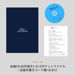 【限定販売】40曲 弾き語り全集 セット