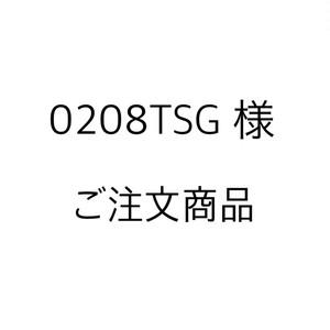 [ 0208TSG 様 ] ご注文の商品となります。