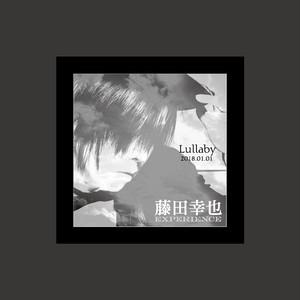 【CD】 Lullaby/藤田幸也エクスペリエンス