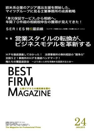 【バックナンバー】BESTFIRM Magazine24号(2015年1月発行)