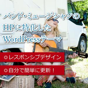 ミュージシャンのHP用WordPressテーマ「zousanrecords PRO」(カード決済のみ)