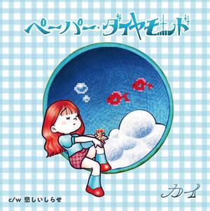 カイ 「ペーパー・ダイヤモンド / 悲しいしらせ」
