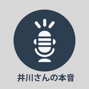 井川さんの本音ラジオ'18 リサイタルを終えて