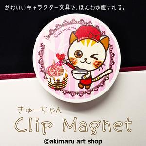 猫のクリップマグネット(円形)