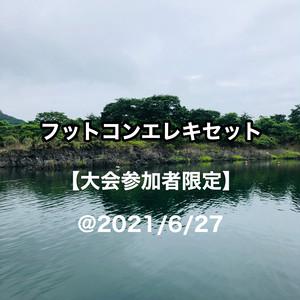 【大会参加希望者のみ】フットコンエレキセット@2021/6/27