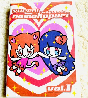 【SALE】スーパー!ナマコプリ 動画DVD