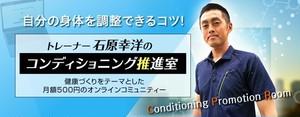 ☆6か月分『石原幸洋コンディショニング推進室』