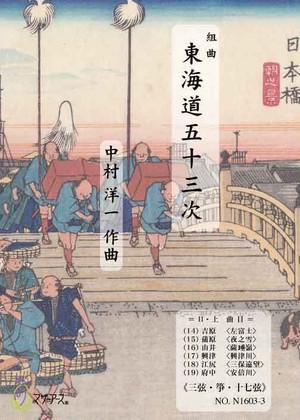 N1603-3 Tokaido-53tsugi II-1(Shakuhachi, Shamisen, Koto, 17/Y. NAKAMURA /Full Score)