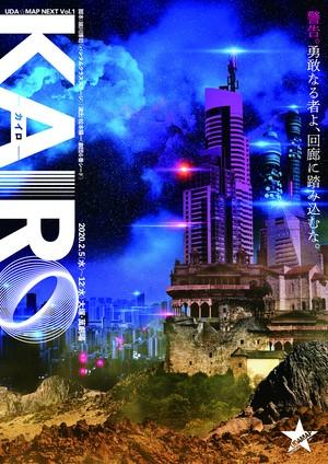 【予約販売】2020年新作舞台『KAIRO』本編