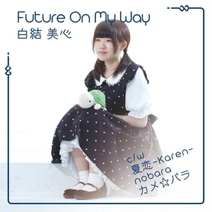 白結美心 3rd single『Future on my way』Type-A