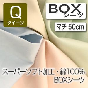【受注生産】スーパーソフトボックスシーツ クイーンサイズ50cmマチ
